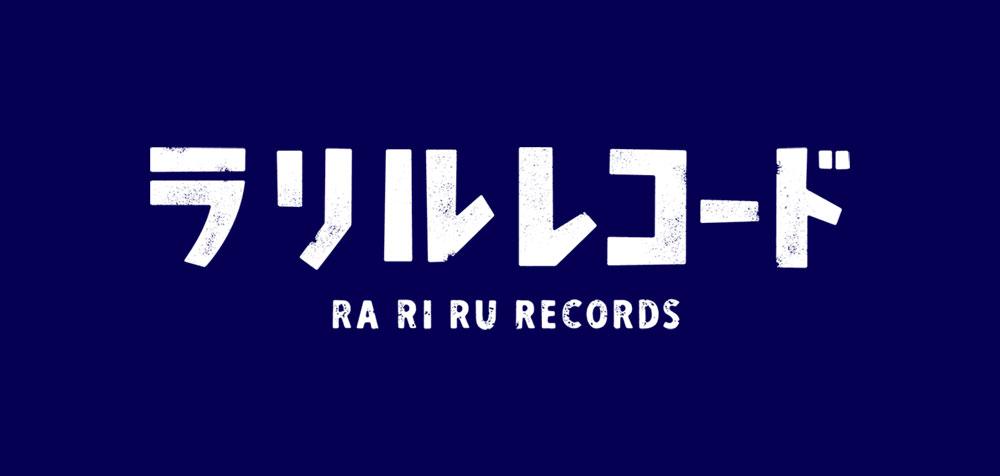 ラリルレコード